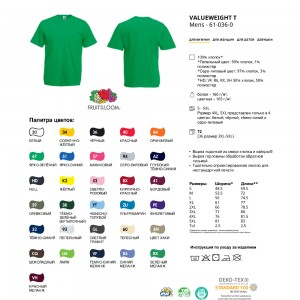 Футболка 'Valueweight T' XL (Fruit of the Loom)-061036