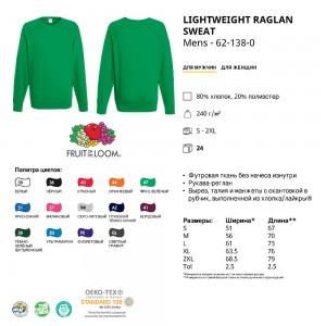 Реглан-толстовка Lightweight S (Fruit of the Loom)-062138